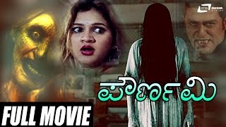 Download Pournami | Kannada New Movies 2015 Full HD | Raju Patil, Bullet Prakash, Geetha | Horror Movies Video