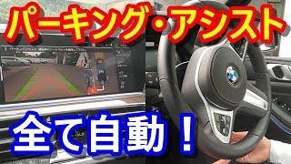 Download 新型BMW X5のパーキング・アシスト(駐車アシスト)を体験!あおり運転より、こっちに注目! Video