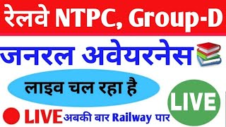 Download #LIVE #General Awareness #LIVE for railway NTPC, Group D {LEVEL-1} and JE #Daily Class Video