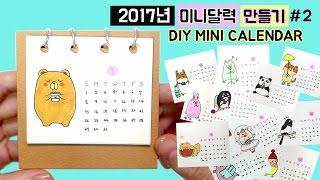 Download 2017년 달력만들기[미니달력] 두 번째/캘린더/DIY MINI CALENDARㅡ예뿍 Video