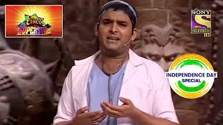 Download Kapil Tired Of His Co-stars | Independence Day Special | Comedy Circus Ke Superstars Video