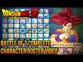 Download DragonBall Z: Battle of Z Characters! (DBZ BATTLE OF Z ROSTER OVERVIEW) Video