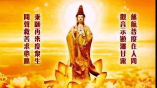 Download 南無觀世音菩薩聖號🙏🙏🙏 Video