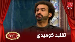 Download تقليد كوميدي لخناقة رفاعي وعصام النمر فى الأسطورة على طريقة نجوم #مسرح مصر Video