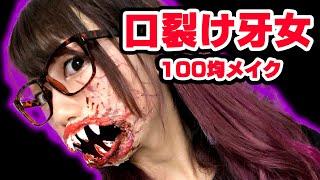 Download 100円ショップの材料だけで口裂け牙女メイクやってみた!/ Halloween Makeup Tutorials【ホラー】 Video