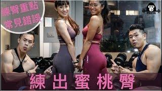 Download 五個練翹臀動作、技巧、常見錯誤|Ft. Tambam, Ray, Liya |女性翹臀計畫EP-05 Video