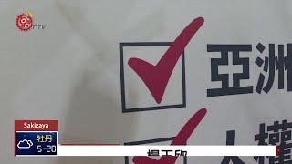 Download 病人自主權利法上路 記者會分享醫療新紀元 2019-01-16 Sakizaya IPCF-TITV 原文會 原視族語新聞 Video