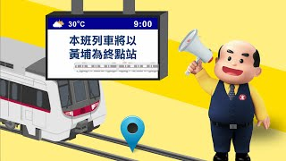Download 觀塘綫延伸 - 黃埔站短片 Animation of Kwun Tong Line Extension - Whampoa Station Video