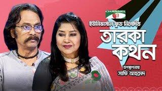 Download Salauddin Lavlu Talking About Upcoming Drama | Taroka Kathon | Kaniz Almas Khan | Channel i TV Video