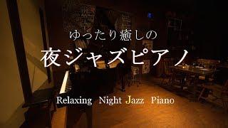 Download 【大定番】ゆったり癒しの夜ジャズピアノ - 作業用や読書のお供に - Video