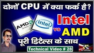 Download what is difference between intel processor and amd in hidi # 28 Video