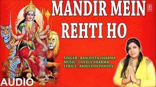 Download Mandir Mein Rehti Ho Devi Bhajan By RANJEETA SHARMA I Full Audio Song I Art Track Video