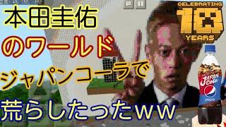 Download マイクラpe荒らそうぜwwpart148本田圭佑のワールドをコーラで荒らしたったww Video