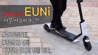 Download [포켓매거진] 샤오미 우니를 소개합니다. 샤오미의 첫번째 전동킥보드 전동킥보드. Xiaomi electric kickboard EUNi! Video