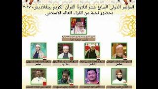 Download 17th International Quran Recitation Conference - 2017, Dhaka, Bangladesh. Video