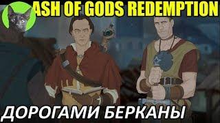 Download Ash of Gods: Redemption #21 - Дорогами Берканы (прохождение игры) Video