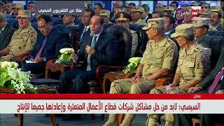 Download السيسي: تأخير مشروع الجرانيت والرخام سنة يخسر مصر 700 مليون جنيه Video