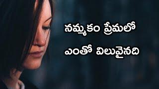 Download నమ్మకం ప్రేమలో ఎంతో విలువైనది || Telugu emotional love failure story || mn nani creative Video