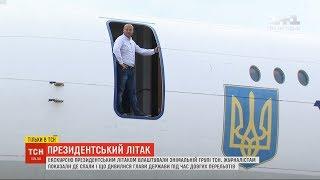 Download ТСН побувала на екскурсії президентським літаком Video