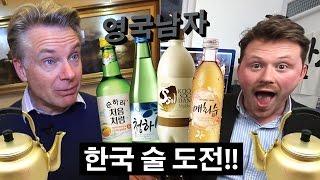 Download 한국 술을 처음 마셔본 영국인들의 반응?! // English People try Korean Alcohol?! Video