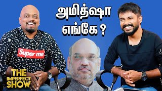 The Imperfect Show – Vikatan tv Show