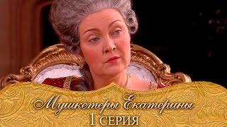 Download Мушкетеры Екатерины. 1 серия Video