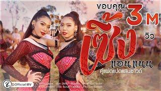 Download เซิ้ง - แอนแนน คู่แฝดแปดแสนซาวด์ [ Official MV 4K ] Video