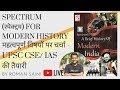 Download Spectrum (स्पेक्ट्रम) for Modern History - महत्वपूर्ण विषयों पर चर्चा - UPSC की तैयारी - Roman Saini Video