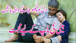 Download Baap Or Beti Ki Muhabbat Love With daughter and father Very Emotional Quotes Beti Kbhi Boj Nahi Hoti Video