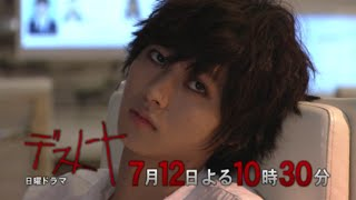 Download Death Note (2015) Video