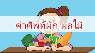 Download คำศัพท์ภาษาอังกฤษ ผัก ผลไม้ fruits vetgetables Video