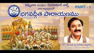 Download Bhagavad Gita Part 1 Video