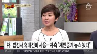 "Download '박근혜 선고' 생중계 허용…홍준표 ""시체에 칼질"" 반발 Video"