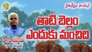 Download Palm Jaggery Health Benefits || తాటి బెల్లంతో మేలు || Dr. Khader Valli Video
