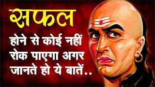 Download Chanakya Niti Motivational in Hindi | Chanakya Success Mantra | Lovely Sovely Video
