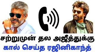 Download தல அஜீத்துக்கு கால் செய்த ரஜினிகாந்த் வைரலாகும் ஆடியோ Video