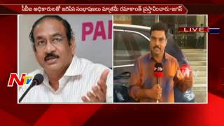 Download High Court Postpone YS Jagan Bail Cancel Petition || AP || NTV Video