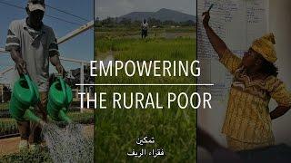Download تمكين فقراء الريف (مع الترجمة) Video