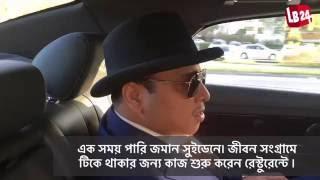 Download Story of Karim Razaul, a Bangladeshi businessman living in Sweden who struggled & became established Video