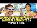 Download Anam Vivekananda Reddy Satirical Comments On YCP MLA Roja Video