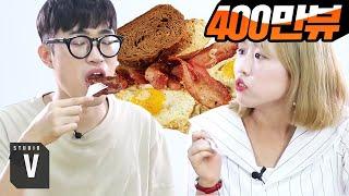 Download 미국식 아침식사를 먹어본 한국인들의 반응 [스튜디오V] Video