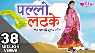 Download Pallo Latke Mharo - Most Entertaining Rajasthani Song played in Balika vadhu & Diya aur Bati Serials Video