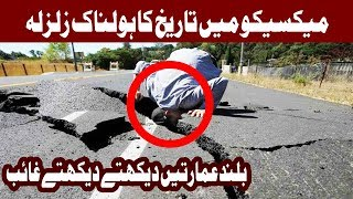 Download More than 228 dead after powerful Earthquake in Mexico - Headlines - 12:00 PM - 20 Sep 2017 Video