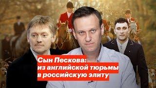 Download Сын Пескова: из английской тюрьмы в российскую элиту Video