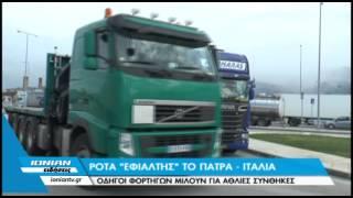 Download Ρότα ″εφιάλτης″ το Πάτρα - Ιταλία - Οδηγοί φορτηγών μιλούν για άθλιες συνθήκες Video