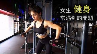 Download 女生健身疑問|胸背臀|減脂人的冰箱|vlog#92 Video