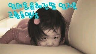 Download 엄태웅,윤혜진딸 엄지온 근황동영상 Video