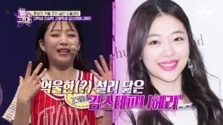 Download 방송 최초! 동반 출연한 최자♥설리 커플?! Video