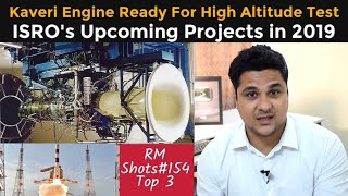 Download Kaveri Engine Ready for High Altitude Test, ISRO's 2019 projects Video