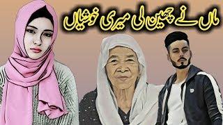Download Maa ne cheen li Meri Khushiyan || Emotional Story || Heart Touching | Urdu Hindi Story | Syeda Voice Video